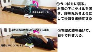 【骨盤前傾】ツラい腰痛! 反り腰になっていませんか?