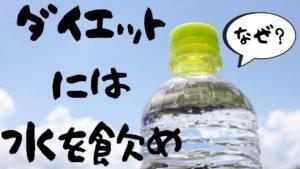 ダイエットのために水を飲むのは何故?