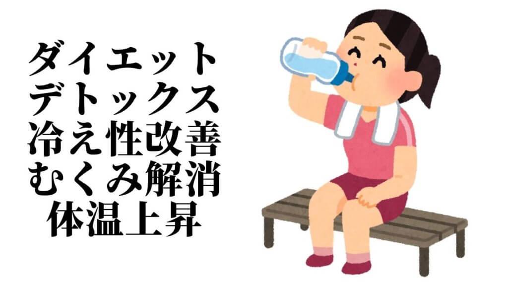 ダイエットのために水を飲むのは何故?-2