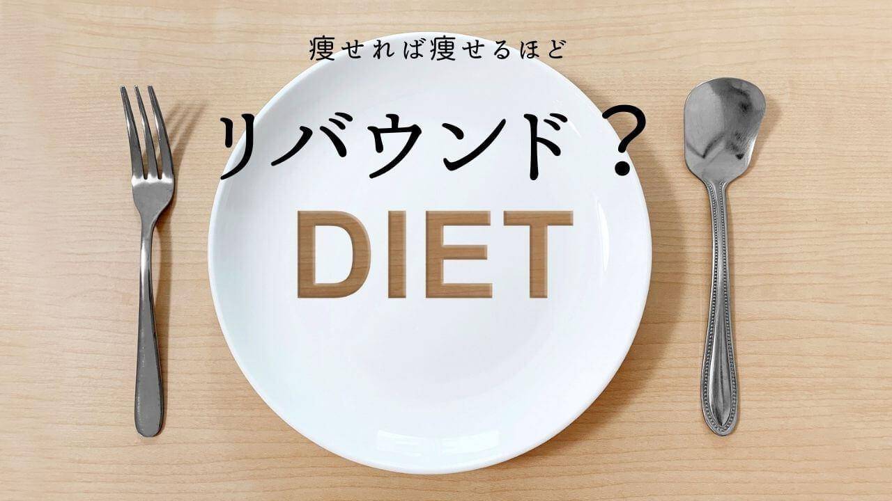 体重が減れば減るほど・・・痩せにくくなるのは何故?