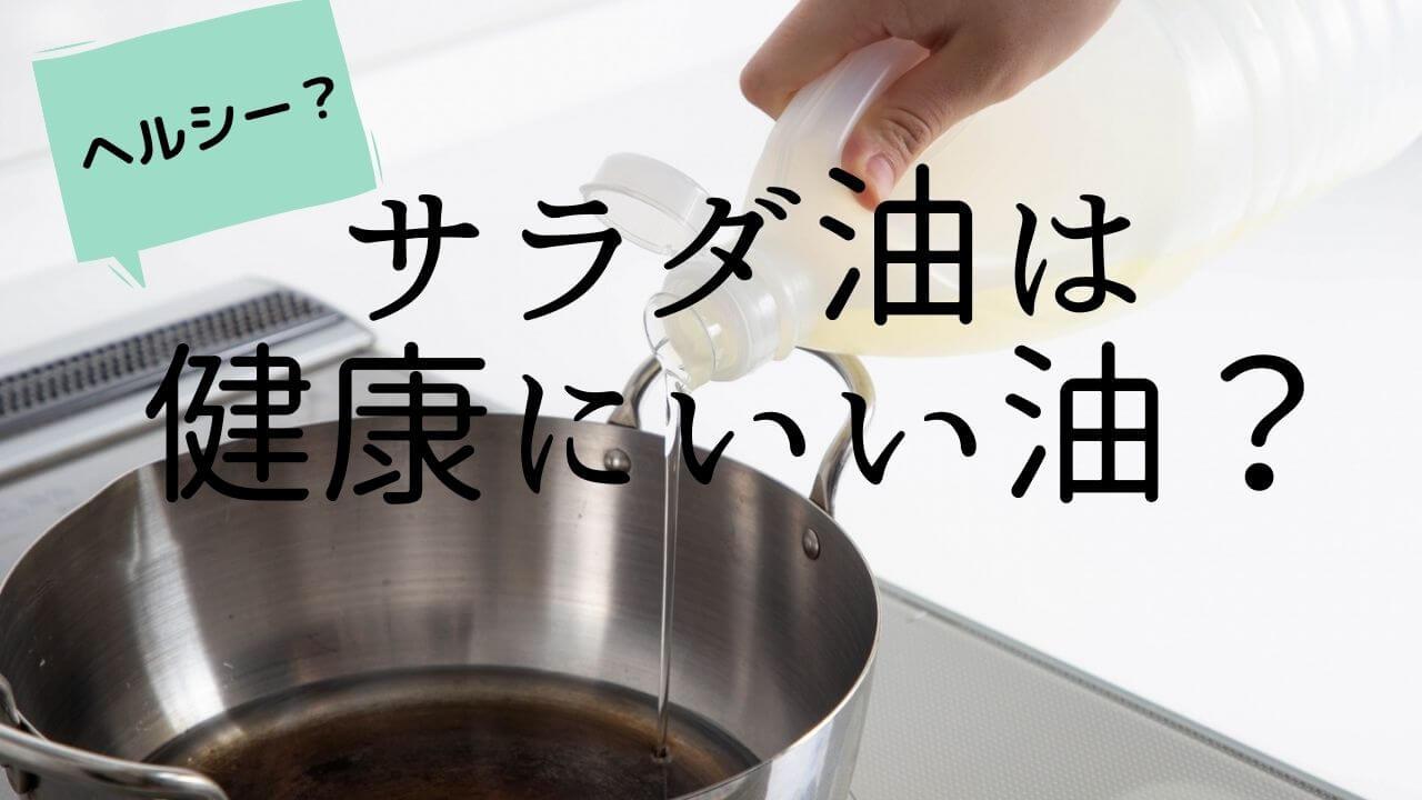 【サラダ油】は健康にいい油?