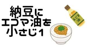 【サラダ油】は健康にいい油?-7