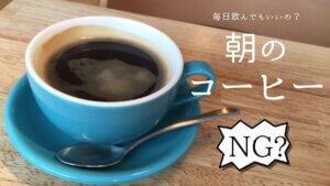 朝、目覚めのコーヒーを飲んでいますか?-10