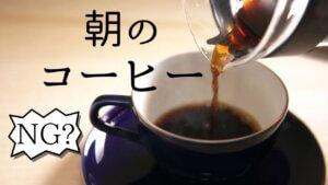 朝、目覚めのコーヒーを飲んでいますか?-3