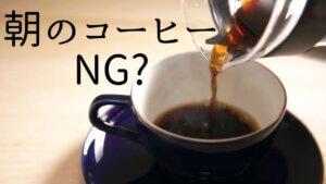 朝、目覚めのコーヒーを飲んでいますか?