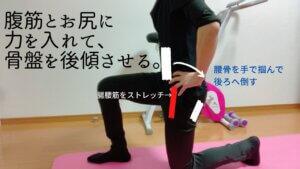 反り腰と坐骨神経痛-11
