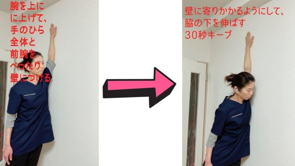 【肩こり】解消には胸筋をほぐそう!-6