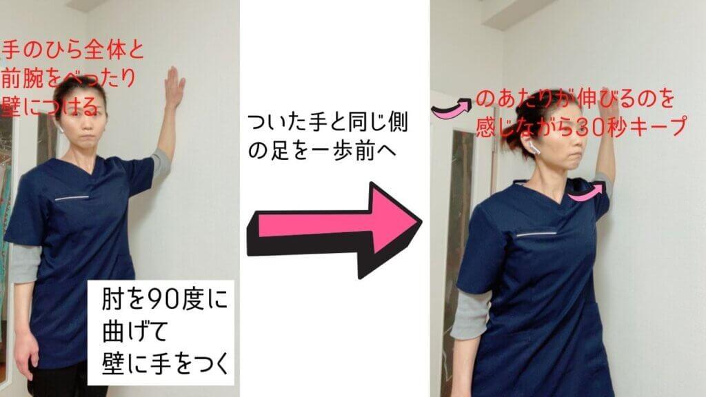 【肩こり】解消には胸筋をほぐそう!-3