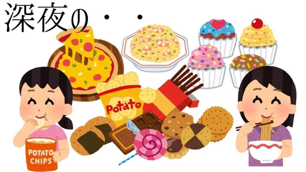 【早寝早起き】ダイエットで痩せ体質に!-2