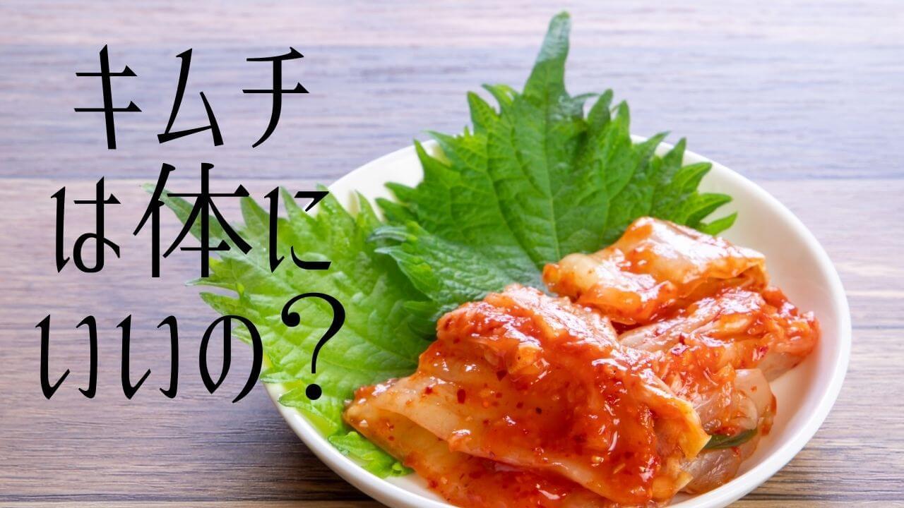 【キムチ】健康に良いからって、食べすぎていませんか?