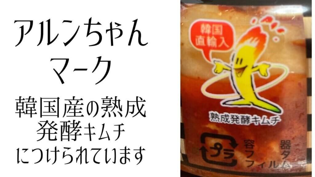 【キムチ】健康に良いからって、食べすぎていませんか?-3