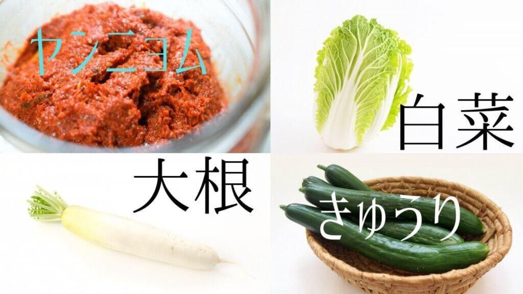【キムチ】健康に良いからって、食べすぎていませんか?-9