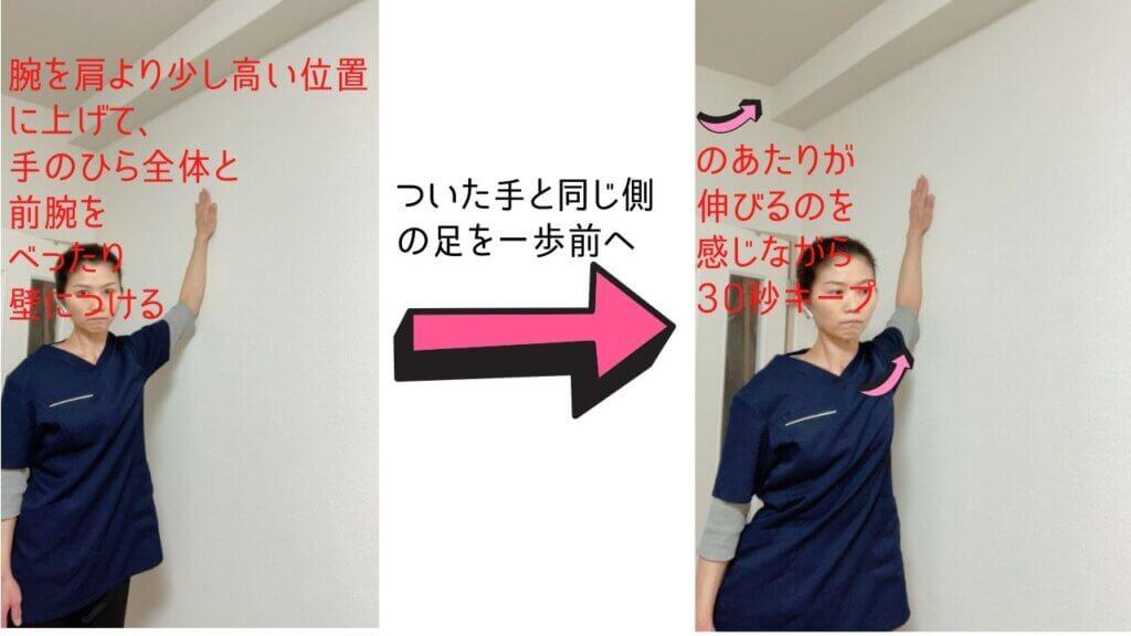 【肩こり】解消には胸筋をほぐそう!-4