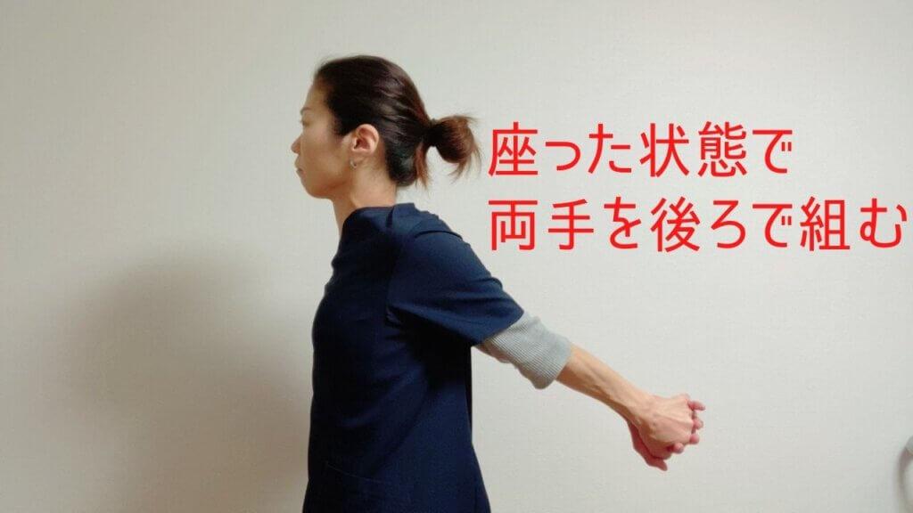 【肩こり】解消には胸筋をほぐそう!-7