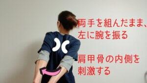 【肩こり】解消には胸筋をほぐそう!-8