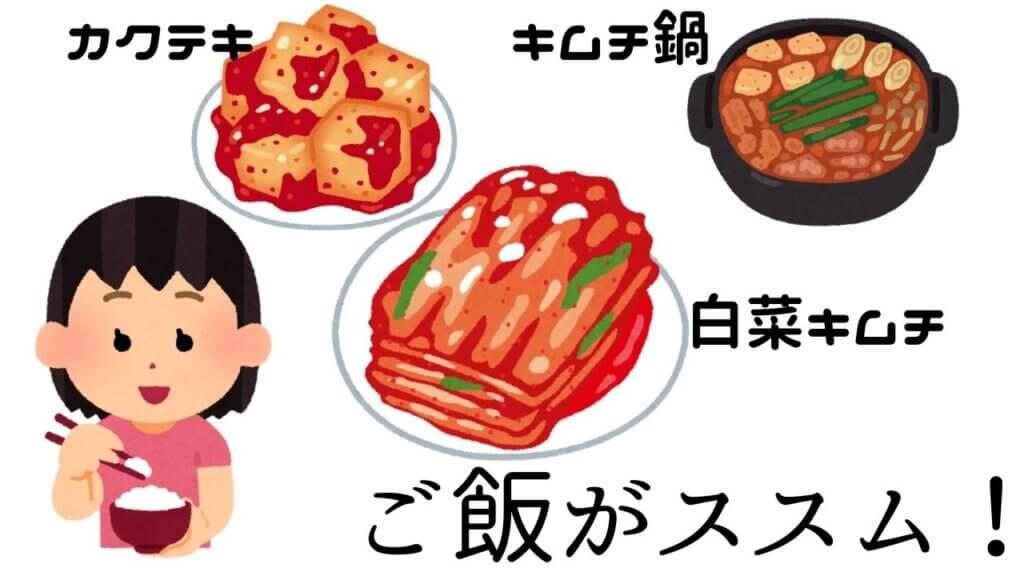 【キムチ】健康に良いからって、食べすぎていませんか?-2