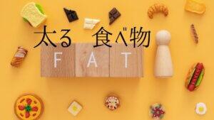 あなたは知ってた?世界一、太る食べ物!!!